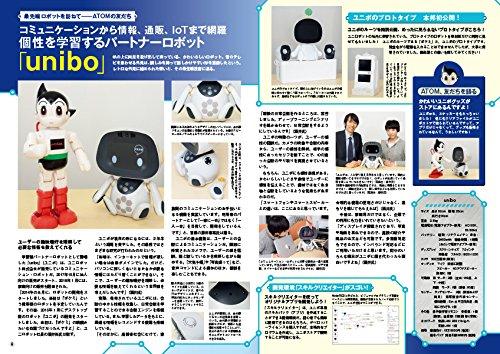 コミュニケーション・ロボット 週刊 鉄腕アトムを作ろう!  2018年 44号 3月13日号【雑誌】