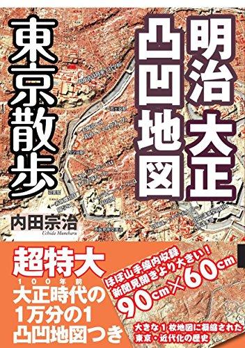明治 大正凸凹地図 東京散歩