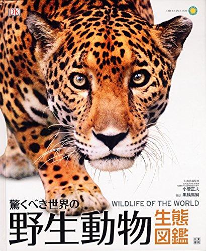 驚くべき世界の野生動物生態図鑑
