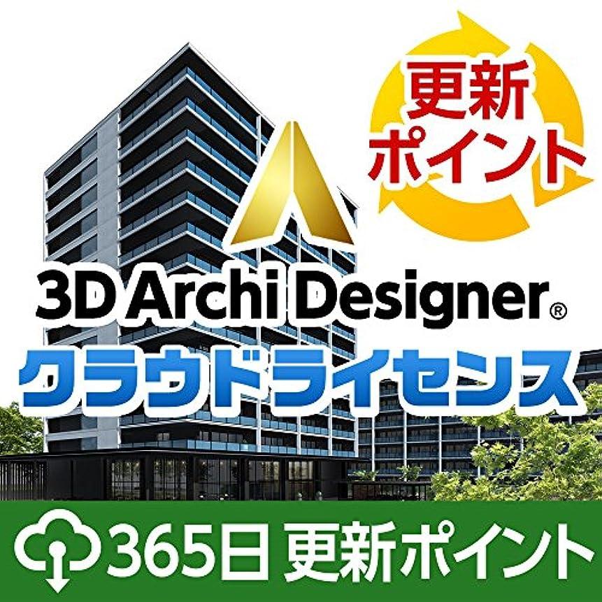 廃止ダンスアナニバー3Dアーキデザイナー クラウドライセンス 365日更新ポイント|オンラインコード版