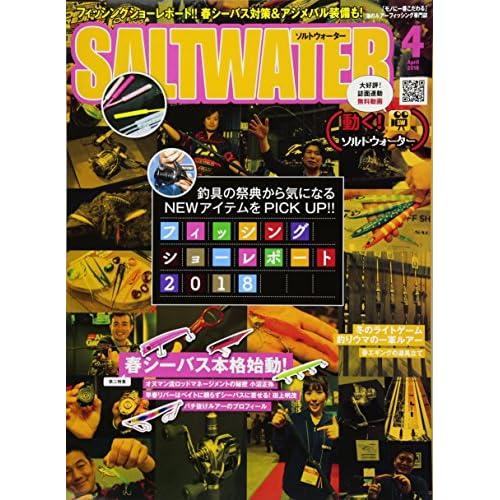 SALT WATER(ソルトウォーター) 2018年 04 月号 [雑誌]