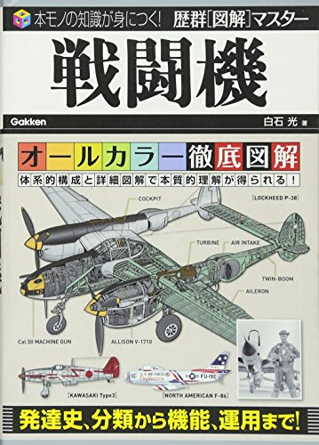 戦闘機 (歴群図解マスター)の詳細を見る