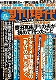 週刊現代 2017年8月5日号 [雑誌]