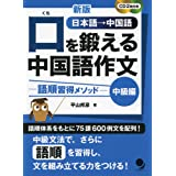 [CD2枚付]新版 口を鍛える中国語作文-語順習得メソッド【中級編】