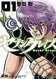 セブングレイズ 1 (ヤングチャンピオン・コミックス)