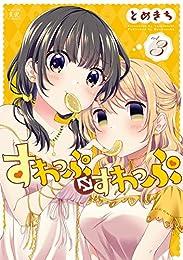 すわっぷ⇔すわっぷ 3巻 (まんがタイムKRコミックス)
