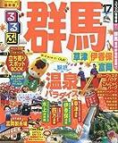 るるぶ群馬 草津 伊香保 富岡'17 (国内シリーズ)