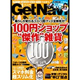 Amazon.co.jp: GetNavi 2016年9月号 [雑誌] eBook: GetNavi編集部: Kindleストア