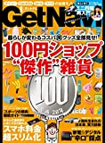 GetNavi 2016年9月号 [雑誌]