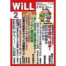 月刊WiLL (ウィル) 2018年 02月号 [雑誌]