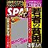 週刊SPA!(スパ)  2016年 6/28・7/5 合併号 [雑誌] 週刊SPA! (デジタル雑誌)