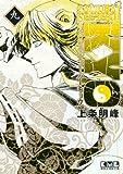 SAMURAI DEEPER KYO(9) (講談社漫画文庫)