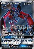 ポケモンカードゲームSM/イベルタルGX(SR)/禁断の光