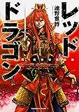 レッドドラゴン / 池野雅博 のシリーズ情報を見る