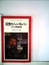 回想のジャン・ギャバン―フランス映画の旅 (1977年) (平凡社カラー新書)