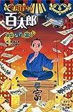 (037-7)お江戸の百太郎  秋祭なぞの富くじ (ポプラポケット文庫)