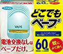 どこでもベープ 蚊取り 殺虫剤 セット 60日 本体 替え