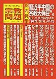 宗教問題 22:習近平中国の宗教大弾圧時代