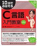 10日でおぼえるC言語入門教室 第3版