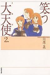 笑う大天使 2 (白泉社文庫) Kindle版