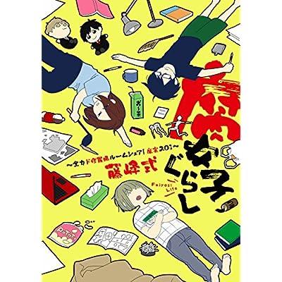 腐女子ぐらし 〜全力ド修羅場ルームシェア!魔窟201〜 (B's-LOG COMICS)