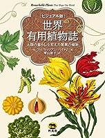 世界有用植物誌 人類の暮らしを変えた驚異の植物