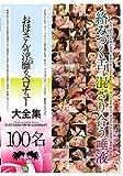 お母さんの淫靡なベロチュー大全集 100名 [DVD]