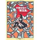 手塚治虫の「新宝島」その伝説と真実