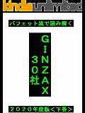 バフェット流で読み解く GINZAX30社 2020年度版 <下巻> (昇龍社)