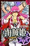 海賊姫~キャプテン・ローズの冒険~ 4 (プリンセスコミックス)