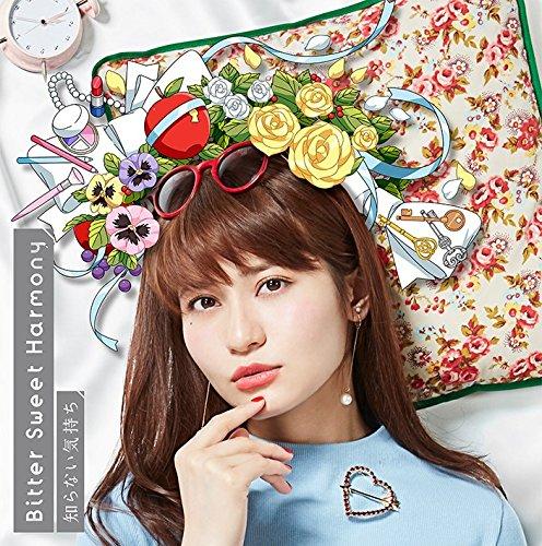 中島愛 (Megumi Nakajima) – Bitter Sweet Harmony/知らない気持ち [Mora FLAC 24bit/96kHz]