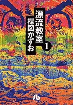 [楳図かずお]の漂流教室〔文庫版〕(1) (小学館文庫)