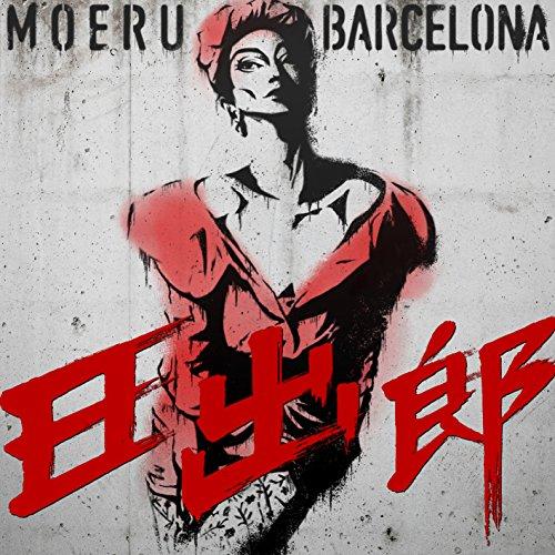 燃える!バルセロナ