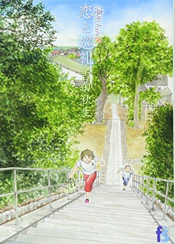 海街diary 8 恋と巡礼 (フラワーコミックス)