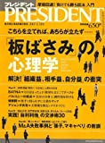 PRESIDENT (プレジデント) 2007年 6/18号 [雑誌]