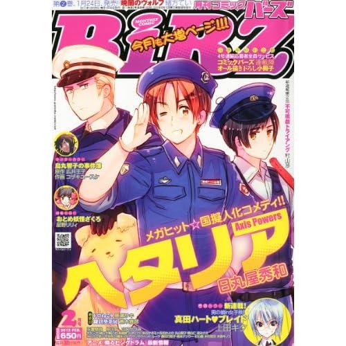 月刊コミックバーズ2012年2月号