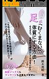 30日で足が「むくまない体質」にする方法!: 「生活の質を高める実践栄養学」がすすめる足の浮腫み解消法とは?
