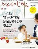 かぞくのじかん Vol.49 秋 2019年 09月号 [雑誌]