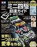 タミヤ公式ガイドブック ミニ四駆超速ガイド2019-2020 (学研ムック)