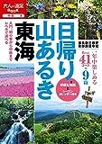 日帰り山あるき 東海 (大人の遠足BOOK)