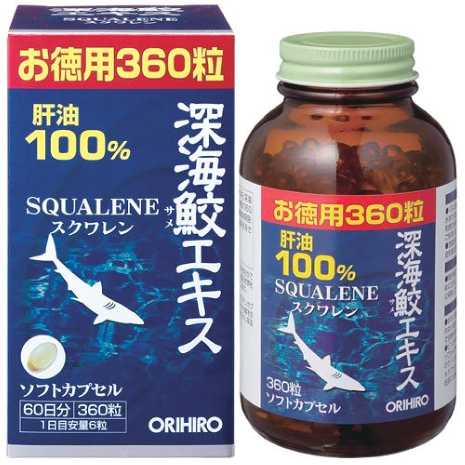 余計な量で分類お徳用360粒【2個セット】 オリヒロ 深海鮫エキスカプセル