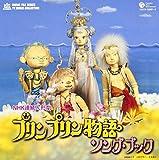 ミュージックファイルシリーズ/テレビ・ミュージック・コレクション プリンプリン物語 ソング・ブック