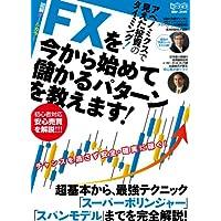 FXを今から始めて儲かるパターンを教えます! (超トリセツ)