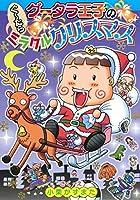 わくわくキッズブック グータラ王子のぐーたらミラクルクリスマス (わくわくキッズブック―グータラ王子シリーズ)
