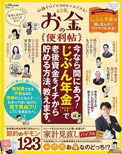 LDKお金の便利帖 (晋遊舎ムック)