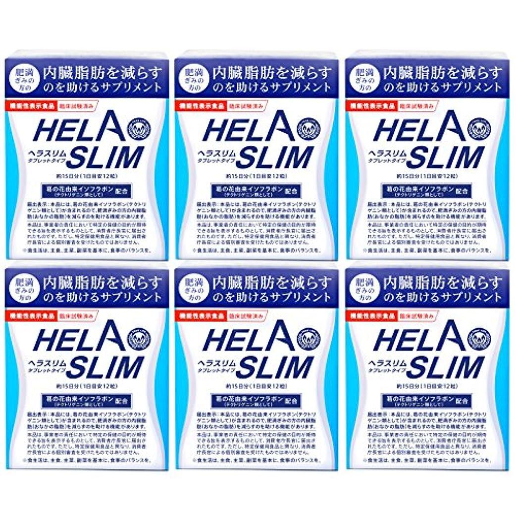 知っているに立ち寄る最初患者HELASLIM ヘラスリム(180粒入15日分)【6箱セット】【機能性表示食品】【臨床試験済】