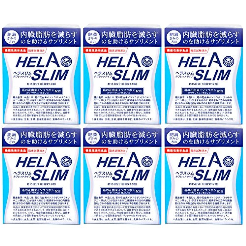 低下対メガロポリスHELASLIM ヘラスリム(180粒入15日分)【6箱セット】【機能性表示食品】【臨床試験済】