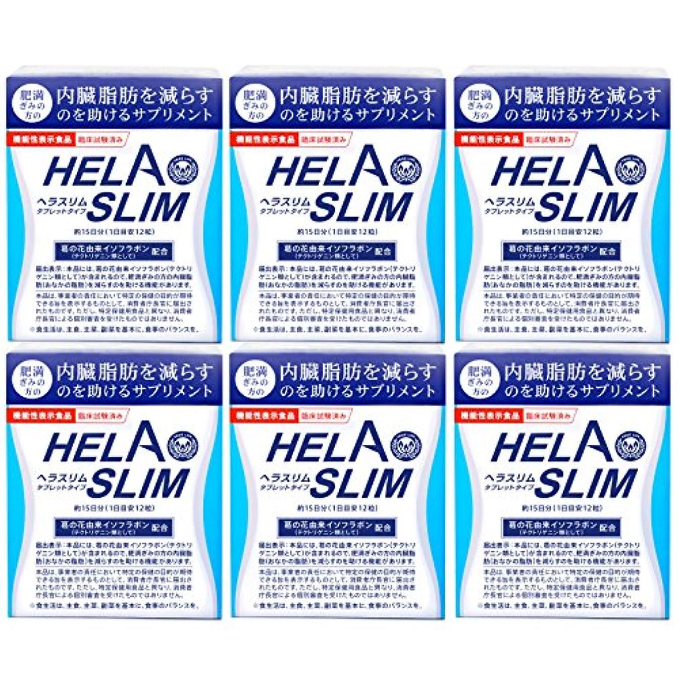 要求区贅沢なHELASLIM ヘラスリム(180粒入15日分)【6箱セット】【機能性表示食品】【臨床試験済】