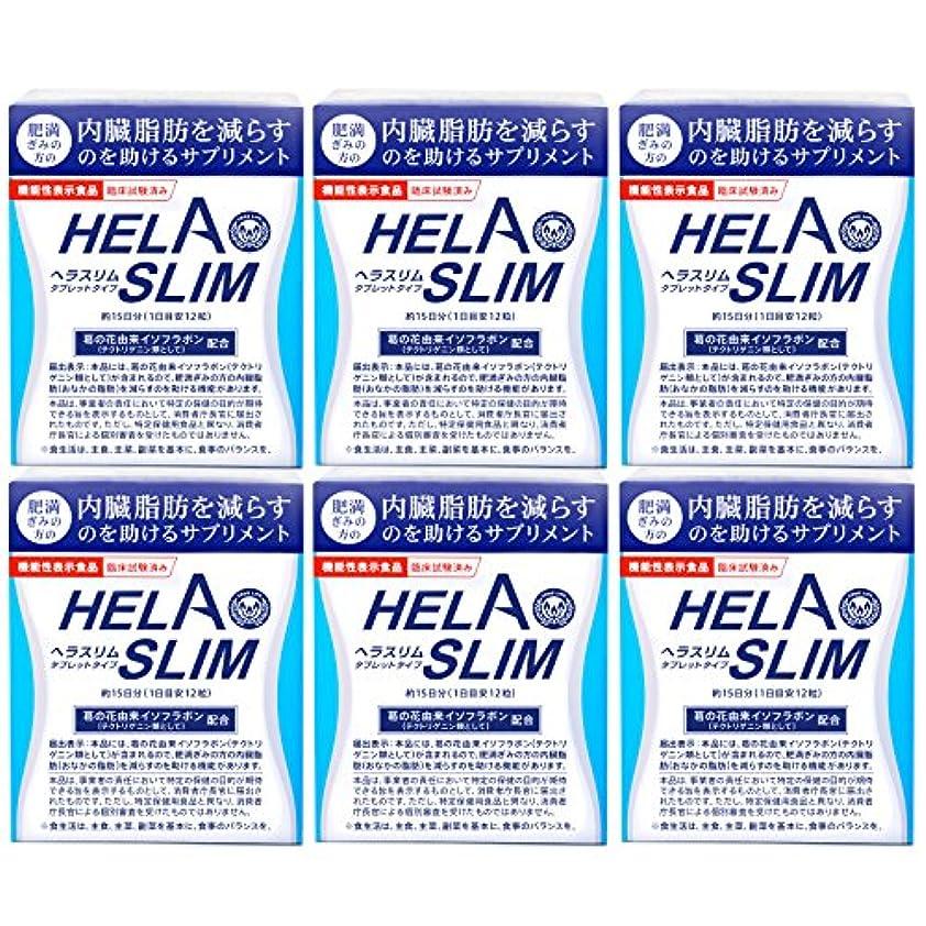 センブランス極小動かすHELASLIM ヘラスリム(180粒入15日分)【6箱セット】【機能性表示食品】【臨床試験済】