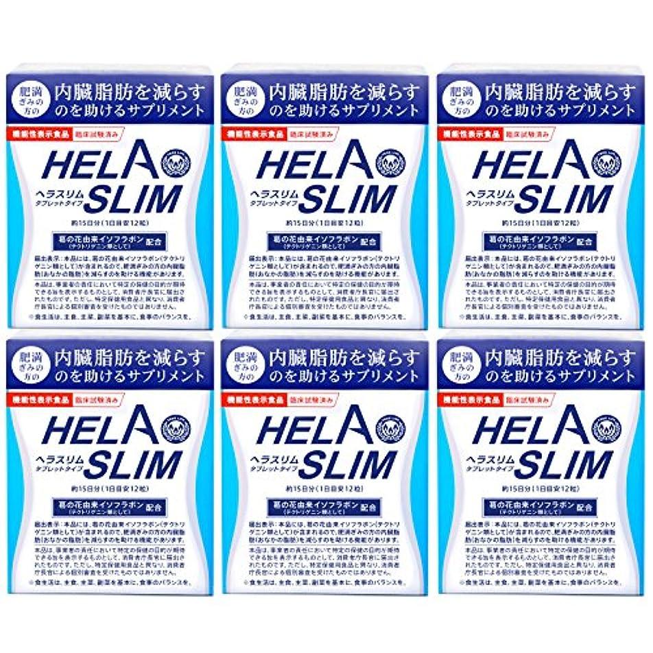 報復するホイッスルできるHELASLIM ヘラスリム(180粒入15日分)【6箱セット】【機能性表示食品】【臨床試験済】